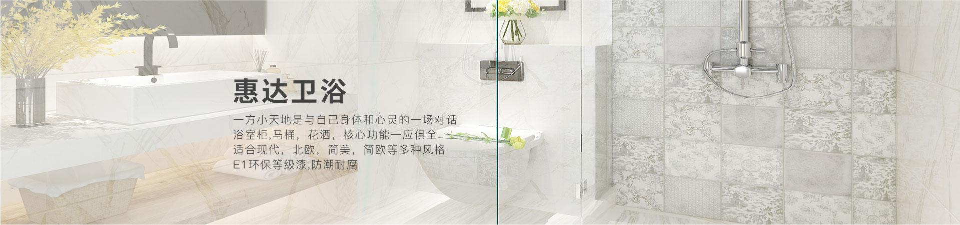 材料 卫浴